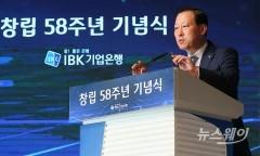 IBK기업은행 '제58주년 창립기념식'