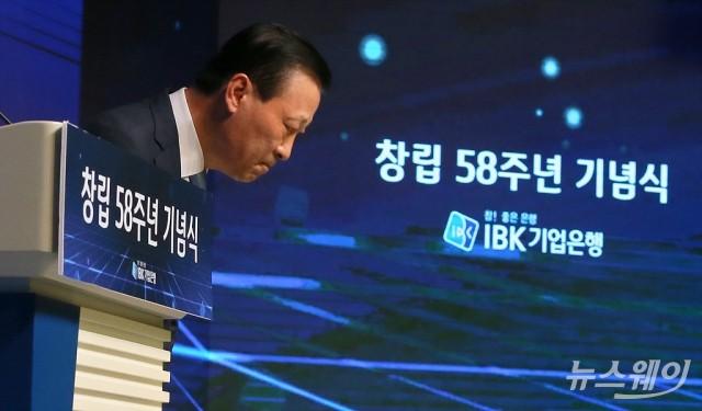 """[NW포토]김도진 기업은행장, 58주년 기념식서 """"뱅킹 벗어나 플랫폼으로 대전환"""""""
