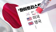 日 화이트리스트 배제에 수혜주 '방긋'