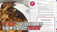 '탄 피자' SNS서 사태 확산…뒤늦게 수습 나선 '피자헛'