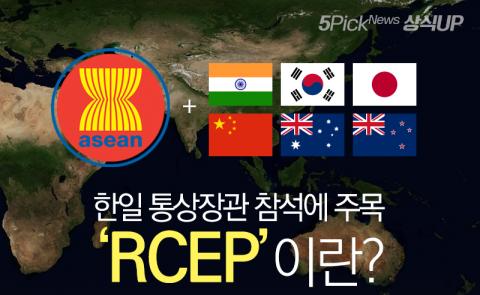 한일 통상장관 참석에 주목…'RCEP'이란?