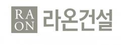 라온건설, 2019년 시공능력평가 80위권 진입
