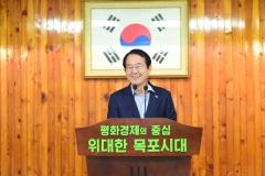 """김종식 목포시장 """"8월은 우리 목포에 정말 중요한 시기"""""""