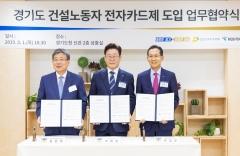경기도, '건설노동자 전자카드제' 도입 추진…건설노동자 권익보호