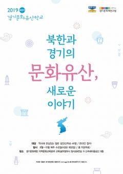 경기문화재단 문화재연구원, '경기문화유산학교' 개강
