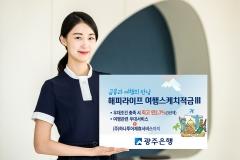 광주은행, '해피라이프 여행스케치적금Ⅲ' 리뉴얼 출시