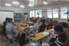 한국어촌어항공단, 경남권역 어촌뉴딜 300사업 기본계획(안) 수립