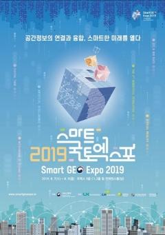 한국국토정보공사, 7일 '2019스마트국토엑스포' 열린다