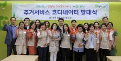 경기도시공사, '주거서비스 코디네이터 발대식' 개최…주거사다리 역할 기대
