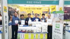 유근기 곡성군수, 친환경유기농 무역박람회장서 백세미 홍보