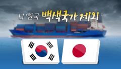 日, 한국에 2차 경제보복 단행…'백색국가'서 제외(종합)