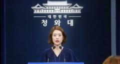 """靑 """"아베내각 결정 깊은 유감, 단호한 자세로 대응"""""""