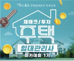 한국능률협회, 2020년 국세청 주택임대소득 과세시스템 구축 대비 교육 신설