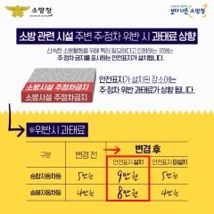 천안동남소방서, 소방시설 주변 불법 주·정차 위반 과태료 기준 강화