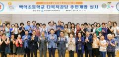 인천 미추홀구, 학교 다목적강당 주민에 개방한다