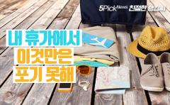 네티즌 선정 여름휴가 최고의 발명품 TOP 10