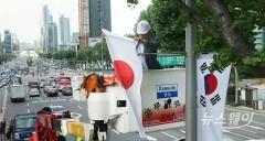 강남구, '화이트리스트'제외 조치 대한 항의-일장기 철거