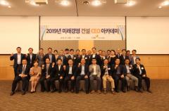 건협, '19년 미래경영 건설CEO 아카데미 개강