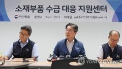 """산업부·11개 업종 긴급 점검회의…성윤모 """"가용 자원·역량 총동원"""""""