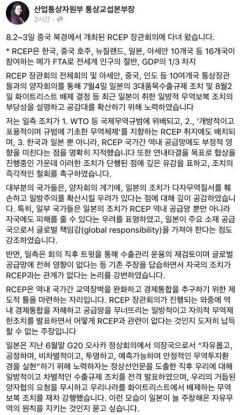 """유명희 본부장 """"RCEP 국가들도 日조치 우려"""""""