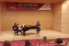 광주문화재단 주관, '2019광주성악콩쿠르' 열띤 경연 시작