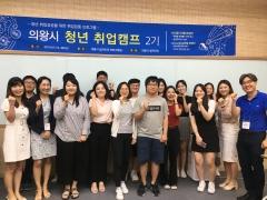 의왕시, 청년 취업캠프 2기 운영 성료
