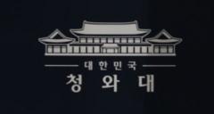 """靑 """"日, 일부 수출허가 환영""""···불확실성 여전"""