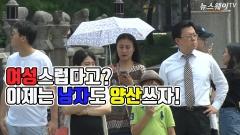 [뉴스웨이TV]'햇빛' 쬐지 말고 막자···남자들도 이제는 '양산' 당당히