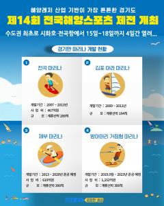 '제14회 전국해양스포츠제전' 수도권 최초 시화호·전곡항서 개최