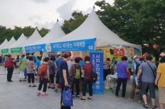 수성구, '제16회 수성건강축제' 성황리 개최