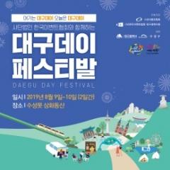 대구의 숨은 문화 알리는 '대구데이 페스티벌' 9일 개막