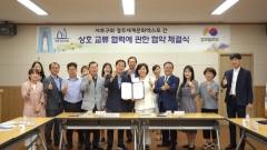 경주엑스포-서초구, 상호 교류협력 업무 협약