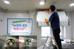 대구과학대, 어린이 급식소 위생특화사업 '더 클린' 진행