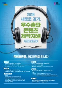 경기도, 지자체 최초 '독립출판물 오디오북' 제작지원