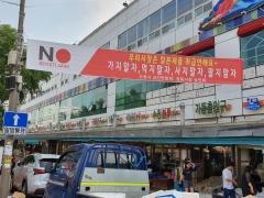 """수원시 전통시장 상인들 """"일본제품 사지도, 팔지도 않겠다"""""""