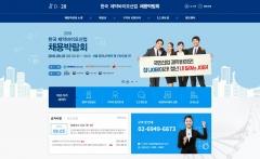 제약바이오산업 채용박람회 구직자 사전 신청 돌입