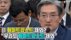 """[뉴스웨이TV]노영민 비서실장 """"日 무모한 선택···기술패권에 휘둘리지 않을 것"""""""