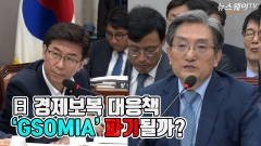 """[뉴스웨이TV]노영민 비서실장 """"지소미아, 국익 관점에서 검토"""""""