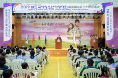"""순천시 """"2019 남도 국제 청소년 야영대회 개막"""""""