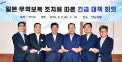 윤화섭 안산시장, '일본 무역보복 조치 유감'···대책본부 설치