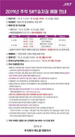 SR, 추석 명절 SRT 승차권 22~23일 예매