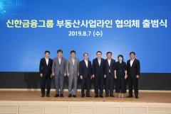 """조용병 신한금융 회장, '부동산사업라인 협의체' 출범…""""새로운 솔루션 제공"""""""
