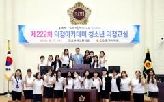 인천시의회, 제222회 의정아카데미 청소년 의정교실에 인성여고 학생들 참가