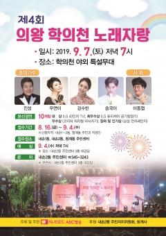 의왕시, '의왕 학의천 노래자랑' 참가 접수…가수 진성·우연이·강수빈 등 축하공연