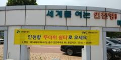 인천항만공사, 인천항 제1국제여객터미널 `무더위 쉼터` 개방