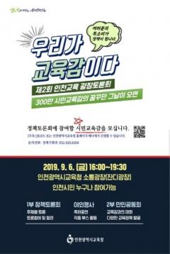 인천시교육청, 도성훈 교육감과 함께하는 인천교육 광장토론회 개최