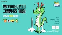 넷마블, 모바일 그림퀴즈게임 '쿵야 캐치마인드' 출시