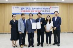 경복대-세이브더칠드런, 아동학대예방 및 아동권리교육 업무협약