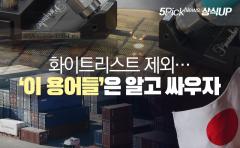 [상식 UP 뉴스]화이트리스트 제외···'이 용어들'은 알고 싸우자