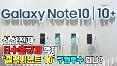 삼성 '갤럭시노트 10' 진화의 끝은 어디?…마술봉된 'S펜'·데스크탑 뺨치는 성능